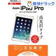 レイアウト 9.7インチ iPad Pro 2016/iPad Air2 液晶保護 指紋防止 光沢 RT-PA7F/A1(1枚入)【レイ・アウト】