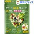 ベジエ 酵素スムージー(200g)【ベジエ】