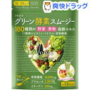 ベジエ 酵素スムージー(200g)【ベジエ】...