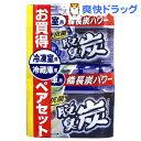 【在庫限り】脱臭炭 ペアセット 冷蔵庫用+冷凍室用(140g+70g)【脱臭炭】[キッチン用品]