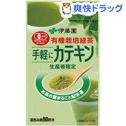 伊藤園 有機栽培緑茶 手軽にカテキン(40g)