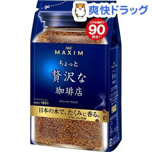 マキシム インスタント コーヒー スペシャル ブレンド