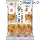 こんがり仕立ての丸せんべい 醤油(8枚入)[お菓子 おやつ]
