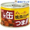 K&K 缶つま めいっぱい 焼鳥 たれ味(135g)【K&K 缶つま】[おつまみ お花見グッズ]