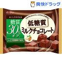 低糖質ミルクチョコレート(150g)...