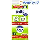 スコッティ ウェットティシュー 除菌 ノンアルコールタイプ つめかえ用(80枚入)【スコッティ(SCOTTIE)】