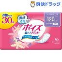 ポイズパッド レギュラー マルチパック(30枚入)【ポイズ】