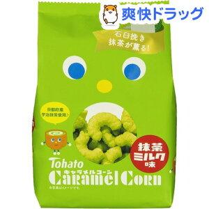 キャラメルコーン 抹茶ミルク味(77g)【東ハト】