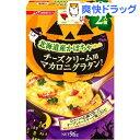 マ・マー 北海道産かぼちゃを使ったチーズクリーム用 マカロニグラタンセット2人前(96g)【マ・マー】