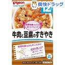 ピジョン おいしいレシピ 牛肉と豆腐のすきやき(80g)【おいしいレシピ】[ベビー用品]
