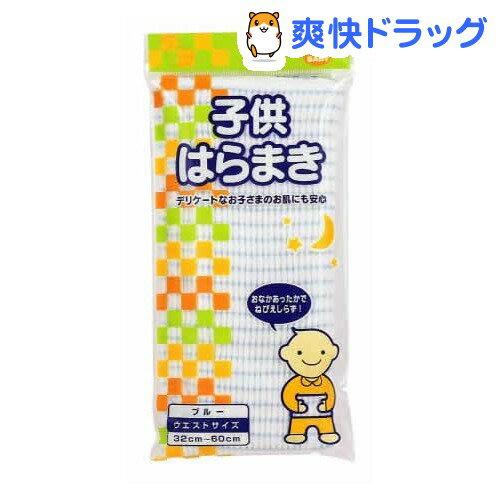 ピップベビー 子供はらまき ブルー(1コ入)【ピップベビー(PIP BABY)】[衛生・ヘ…...:soukai:10022550