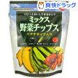 ミックス野菜チップス(100g)[野菜チップス お菓子 おやつ]