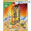 化学調味料不使用のがらスープ(50g)