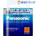 パナソニック エネループ スタンダードモデル 単4形 BK-4MCC/2(2本入)【エネループ(eneloop)】