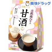 日東紅茶 七穀麹入りの甘酒(8本入)【日東紅茶】