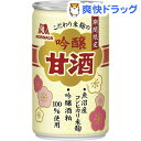 【数量限定】森永 こだわり米麹の吟醸甘酒(160g*30本入)【森永 甘酒】【送料無料】