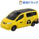 迷你車 - トミカ No.27 日産 NV200タクシー 箱(1コ入)【トミカ】