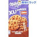 【訳あり】ミルカ XLクッキー チョコレート(184g)【ミルカ(Milka)】