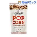 ロンバード キャラメルプレッツェル(130g)【ロンバード】