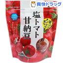 塩トマト甘納豆(170g)味源(あじげん