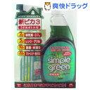 シンプルグリーン 新ピカ3(1セット)【シンプルグリーン】[液体洗剤]