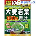 大麦若葉青汁(100包)【YUWA(ユーワ)】...