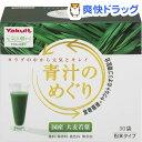 ヤクルト 青汁のめぐり(7.5g*30袋入)【元気な畑】[大麦若葉 青汁 ケール ヤクルト 青汁のめ