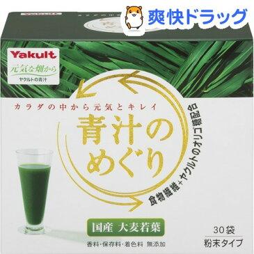 ヤクルト 青汁のめぐり(7.5g*30袋入)【元気な畑】