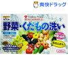 野菜・くだもの洗い(30包)
