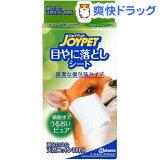 ジョイペット 目やに落としシート(15枚入)【ジョイペット(JOYPET)】[犬 猫]
