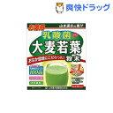 山本漢方 乳酸菌 大麦若葉 粉末 お徳用(4g*30包)
