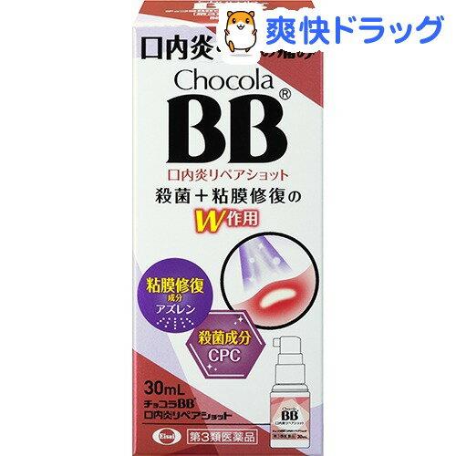 【第3類医薬品】チョコラBB 口内炎リペアショット(30mL)【チョコラ】