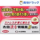 【第2類医薬品】太田漢方胃腸薬II 錠剤(108錠)【太田漢方胃腸薬】