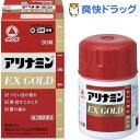 【第3類医薬品】アリナミンEX ゴールド(セルフメディケーション税制対象)(90錠)【アリナミン】[アリナミンex]【送料無料】