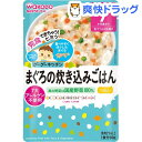 和光堂 グーグーキッチン まぐろの炊き込みごはん 7ヵ月〜(80g)【グーグーキッチン】