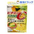 ビタミンC1200(2g*24袋入)[ビタミンc サプリ サプリメント ビタミンC]