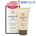 ナノーチェBBクリームno.2ヘルシーオークル(40g)【ナノーチェ(nanoce)】[BBクリームクリームファンデーションbbクリーム]