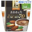 森永ココアカカオ70(200g)【森永ココア】