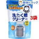 洗たく槽クリーナー(500g*3コセット)【シャボン玉石けん】[シャボン玉石鹸 洗濯槽クリーナー シャボン玉]