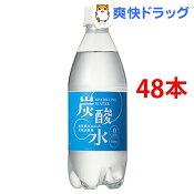 【訳あり】国産 天然水仕込みの炭酸水 ナチュラル(500mL*48本入)[炭酸水 500ml 国産 強炭酸水]【送料無料】
