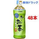 【訳あり】【在庫限り】冷凍ボトル お〜いお茶 緑茶(485mL*24本入*2コセット)【お〜いお茶】【送料無料】