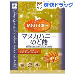 マヌカハニーのど飴(60g)