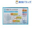 BMC フィットマスク 使い捨てサージカルマスク レギュラーサイズ 白色(60枚入)[マスク 風邪 ウィルス 予防 花粉対策 まとめ 大容量]