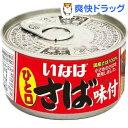 いなば ひと口さば味付(115g)