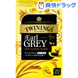 トワイニング ティーバッグ アールグレイ(2.1g*20袋入)【HLSDU】 /【トワイニング(TWININGS)】[紅茶 アールグレイ]
