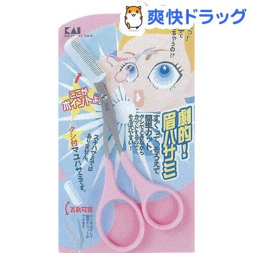 貝印 クシ付きマユハサミピンク KQ-809(1コ入)[はさみ コスメ 化粧品]