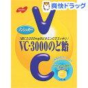 ノーベル製菓 VC-3000のど飴(90g)[乾燥対策]