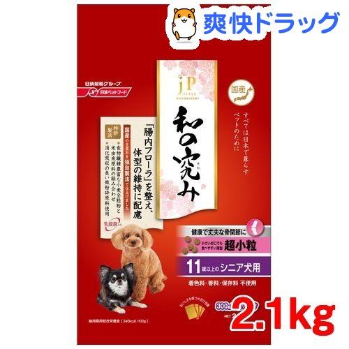 ジェーピースタイル 和の究み 超小粒 11歳以上のシニア犬用(2.1kg)【ジェーピースタイル(JP STYLE)】