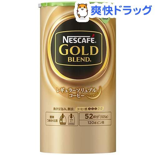ネスカフェ ゴールドブレンドエコ&システムパック...の商品画像