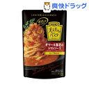 ハインツ 大人むけのパスタ オマール海老のトマトソース スープ仕立て(180g)【ハインツ(HEINZ)】